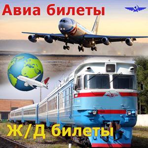 Авиа- и ж/д билеты Красногорска