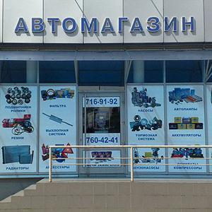 Автомагазины Красногорска