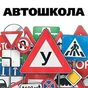 Автошколы Красногорска