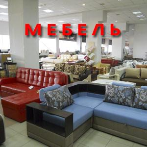 Магазины мебели Красногорска