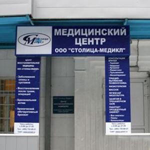 Медицинские центры Красногорска