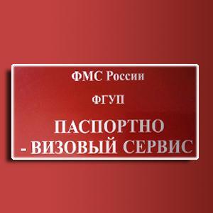 Паспортно-визовые службы Красногорска