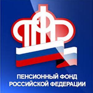 Пенсионные фонды Красногорска