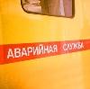 Аварийные службы в Красногорске