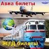 Авиа- и ж/д билеты в Красногорске