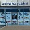 Автомагазины в Красногорске