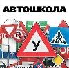 Автошколы в Красногорске