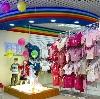 Детские магазины в Красногорске