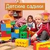 Детские сады в Красногорске