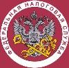 Налоговые инспекции, службы в Красногорске