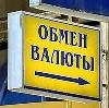 Обмен валют в Красногорске