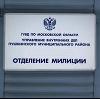 Отделения полиции в Красногорске