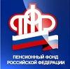 Пенсионные фонды в Красногорске