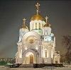 Религиозные учреждения в Красногорске