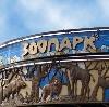Зоопарки в Красногорске