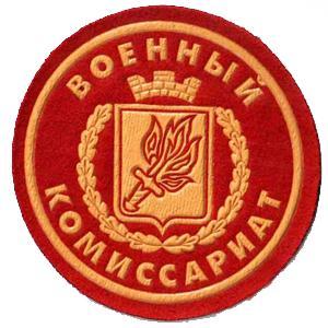 Военкоматы, комиссариаты Красногорска