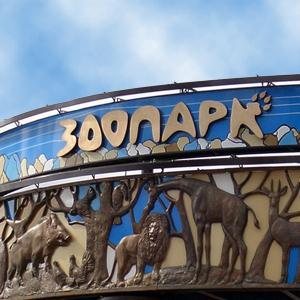 Зоопарки Красногорска